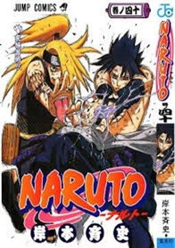 อ่านการ์ตูน มังงะ Naruto แปลไทย
