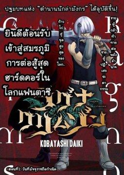 อ่านการ์ตูน มังงะ Ragna Crimson แปลไทย