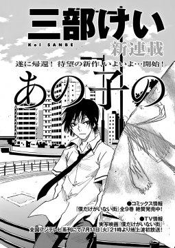 อ่านการ์ตูน มังงะ Yume de Mita Ano Ko no Tame ni แปลไทย