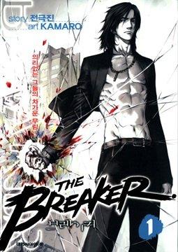 อ่านการ์ตูน มังงะ The Breaker แปลไทย