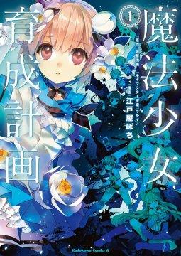 อ่านการ์ตูน มังงะ Mahou Shoujo Ikusei Keikaku แปลไทย