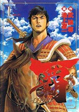 อ่านการ์ตูน มังงะ Romance of the Three Kingdoms แปลไทย