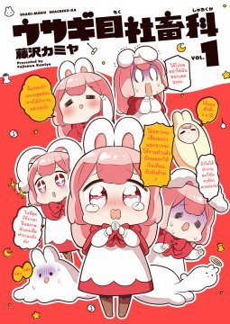 อ่านการ์ตูน มังงะ Usagi-moku Shachiku-ka แปลไทย