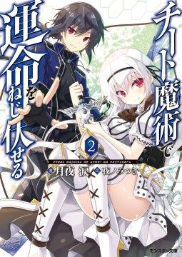 อ่านการ์ตูน มังงะ Tensei Kyuuketsukisan wa Ohirune ga Shitai แปลไทย