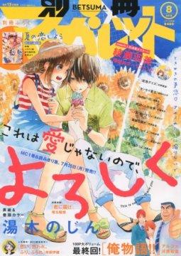 อ่านการ์ตูน มังงะ Kore wa Ai ja Nai no de, Yoroshiku แปลไทย