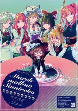 อ่านการ์ตูน มังงะ Touhou dj-Marshmallow Sumireko แปลไทย
