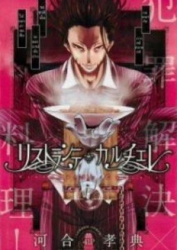 อ่านการ์ตูน มังงะ Ristorante Carcere แปลไทย