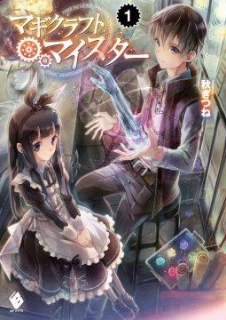 อ่านการ์ตูน มังงะ Magi Craft Meister แปลไทย