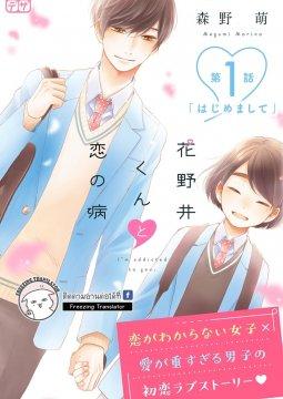 อ่านการ์ตูน มังงะ Hananoi-kun to Koi no Yamai แปลไทย