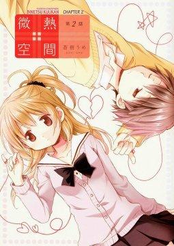 อ่านการ์ตูน มังงะ Binetsu Kuukan แปลไทย