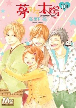 อ่านการ์ตูน มังงะ Yumemiru Taiyou แปลไทย