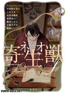 อ่านการ์ตูน มังงะ Neo Kiseijuu f Parasite side แปลไทย