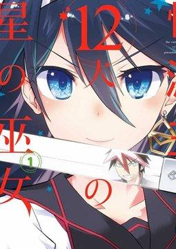 อ่านการ์ตูน มังงะ Kaimetsuou to 12-nin no Hoshi no Miko แปลไทย