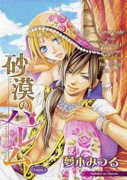 อ่านการ์ตูน มังงะ Sabaku no Harem แปลไทย