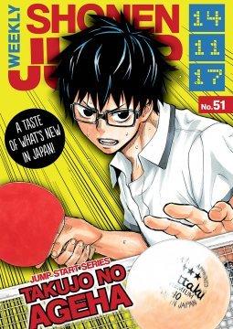 อ่านการ์ตูน มังงะ Takujou no Ageha แปลไทย