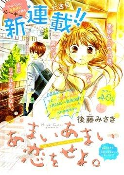 อ่านการ์ตูน มังงะ Amai Amai Koi wo Seyo.  แปลไทย