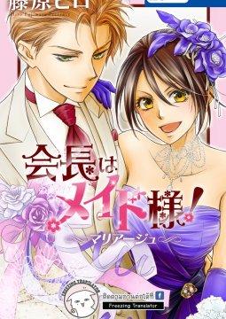 อ่านการ์ตูน มังงะ Kaichou wa Maid-sama! Marriage - Happy Honeymoon! แปลไทย