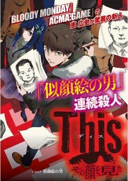 อ่านการ์ตูน มังงะ This Man: Sono Kao o Mita Mono ni wa Shi o แปลไทย