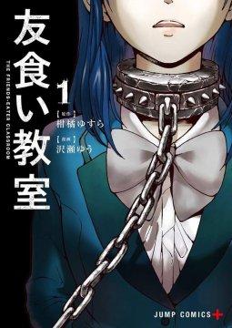 อ่านการ์ตูน มังงะ Tomogui Kyoushitsu แปลไทย