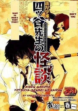 อ่านการ์ตูน มังงะ Kiben Gakuha, Yotsuya Senpai no Kaidan แปลไทย