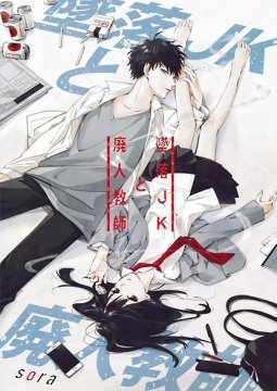 อ่านการ์ตูน มังงะ Tsuiraku JK to Haijin Kyoushi TH แปลไทย