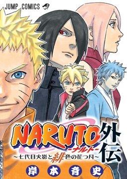 อ่านการ์ตูน มังงะ Naruto Gaiden: Nanadaime Hokage to Akairo no Hanatsuzuki แปลไทย