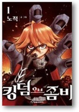 อ่านการ์ตูน มังงะ Kingdom of Zombie แปลไทย