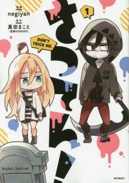 อ่านการ์ตูน มังงะ Satsuten! แปลไทย