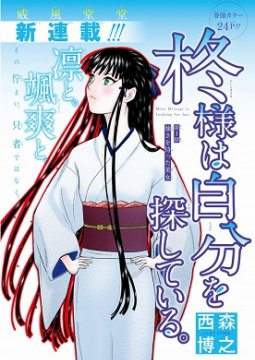 อ่านการ์ตูน มังงะ Hiiragi-sama Jibun Sagashite TH แปลไทย