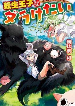 อ่านการ์ตูน มังงะ Tensei Ouji wa Daraketai แปลไทย
