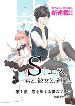อ่านการ์ตูน มังงะ [S] Kimi to, Kanojo to, Unmei to แปลไทย