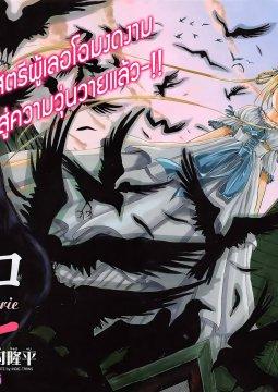 อ่านการ์ตูน มังงะ Hungry Marie แปลไทย