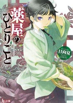 อ่านการ์ตูน มังงะ Kusuriya no Hitorigoto แปลไทย