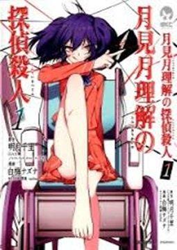 อ่านการ์ตูน มังงะ Tsukimizuki Rikai no Tantei Satsujin  แปลไทย