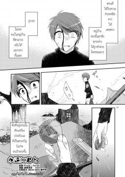 อ่านการ์ตูน มังงะ Forever with You แปลไทย