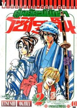 อ่านการ์ตูน มังงะ Food Hunter Futaraiden แปลไทย
