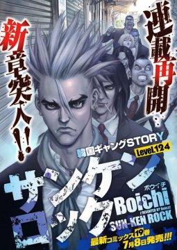 อ่านการ์ตูน มังงะ Sun-ken Rock แปลไทย