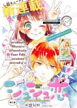 อ่านการ์ตูน มังงะ ChouChou Koi แปลไทย