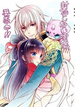 อ่านการ์ตูน มังงะ Houshin Shinai Engi แปลไทย