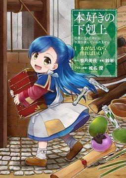อ่านการ์ตูน มังงะ Honzuki no Gekokujou TH แปลไทย