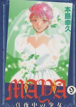 อ่านการ์ตูน มังงะ Midnight lady MAYA แปลไทย
