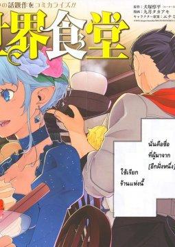 อ่านการ์ตูน มังงะ Isekai Shokudou แปลไทย