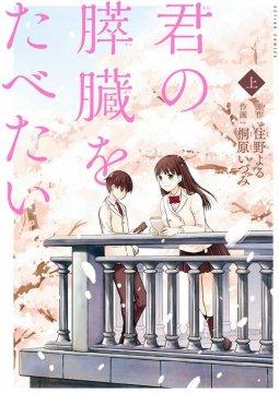 อ่านการ์ตูน มังงะ Kimi no Suizou wo Tabetai แปลไทย