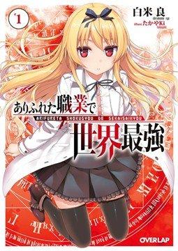 อ่านการ์ตูน มังงะ Arifureta Shokugyou de Sekai Saikyou แปลไทย