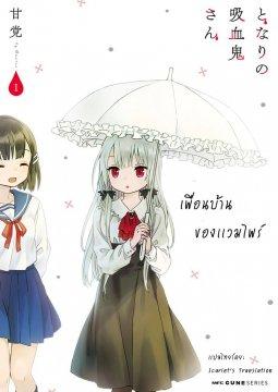 อ่านการ์ตูน มังงะ Tonari no Kyuuketsuki-san แปลไทย