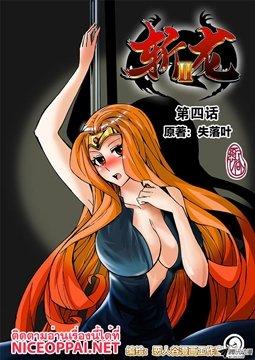 อ่านการ์ตูน มังงะ Zhan Long 2 แปลไทย
