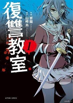 อ่านการ์ตูน มังงะ Fukushuu Kyoushitsu  แปลไทย
