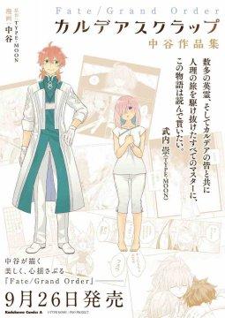 อ่านการ์ตูน มังงะ Fate/Grand Order Caldea Scrap Nakaya Works Collection แปลไทย