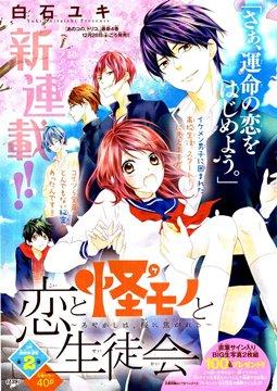อ่านการ์ตูน มังงะ Koi to Kemono to Seitokai แปลไทย