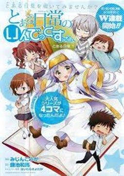 อ่านการ์ตูน มังงะ Toaru Nichijou no Index-san แปลไทย
